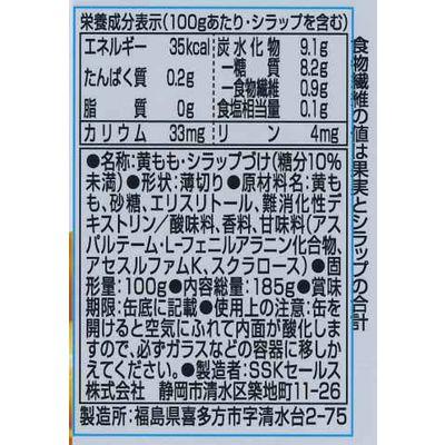 SSK カロリーOFF 黄桃