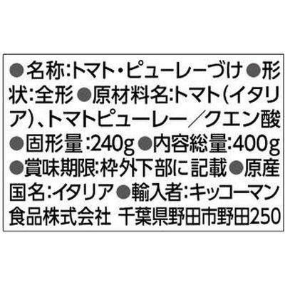 デルモンテ 完熟ホールトマト 400g缶