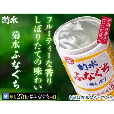 ふなぐち菊水一番搾り200ml 5本詰