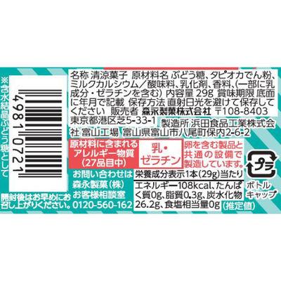森永製菓 ラムネ 29g 3個