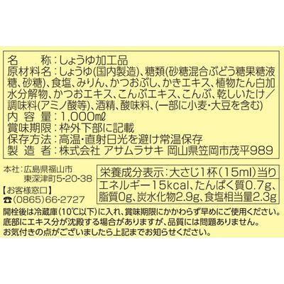 アサムラサキ かき醤油 1000ml