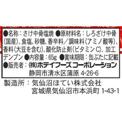 ホテイ 焼鮭中骨 65g 塩味 65g