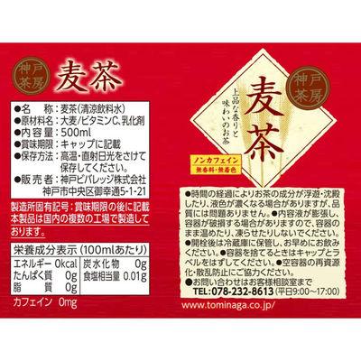 神戸茶房麦茶 500ml 24本