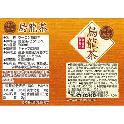 神戸茶房烏龍茶 500ml 24本
