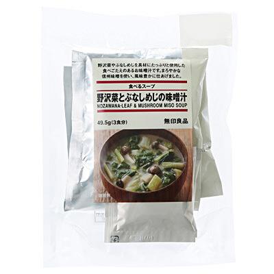 食べるスープ 野沢菜とぶなしめじの味噌汁