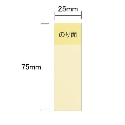 強粘着ふせん 75×25mm 50冊