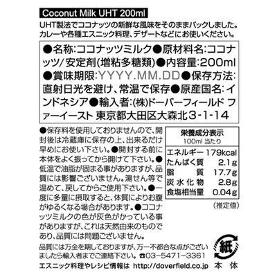 カラ  ココナッツミルク UHT