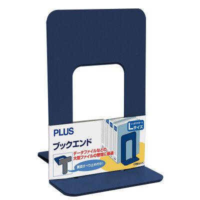 プラス ブックエンド L ブルー 2枚 BS-201 (直送品)