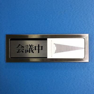 光 プレート 会議中ー空室 PL51M-2 (直送品)