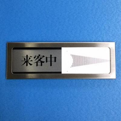 光 プレート 来客中ー空室 PL51M-4 (直送品)