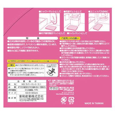 薄型ラバーマットミニ GY 東和産業