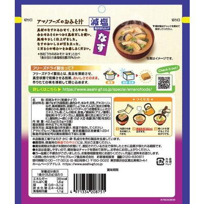アマノフーズ減塩うちのおみそ汁なす5食