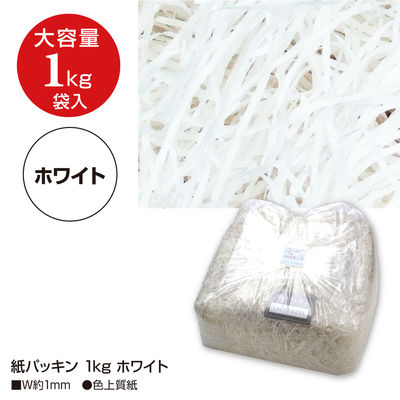 紙パッキン ホワイト 1kg 1袋