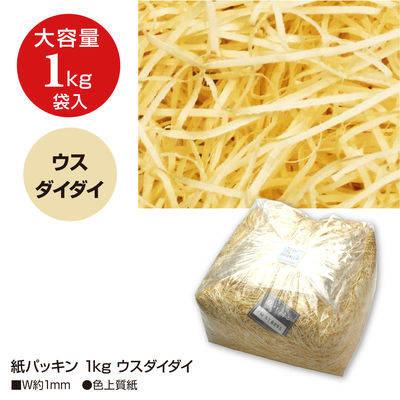 紙パッキン 薄橙 1kg 1袋