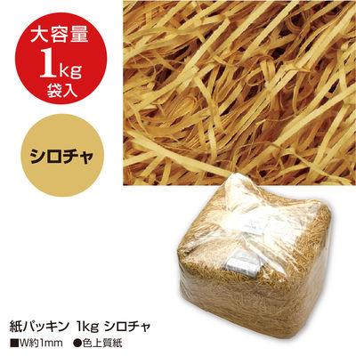 紙パッキン 白茶 1kg 1袋