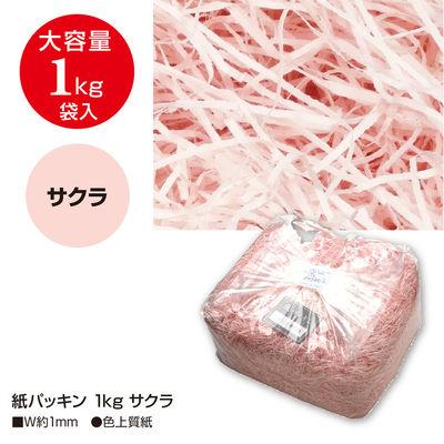 紙パッキン サクラ 1kg 1袋