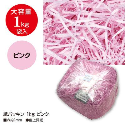 紙パッキン ピンク 1kg 1袋