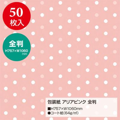 包装紙 アクアピンク 全判 50枚