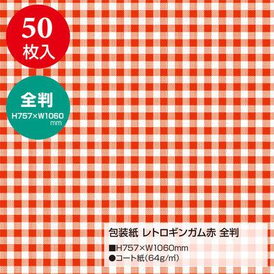 包装紙 ギンガム赤 全判 50枚