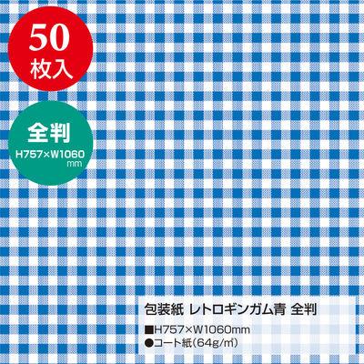 包装紙 ギンガム青 全判 50枚