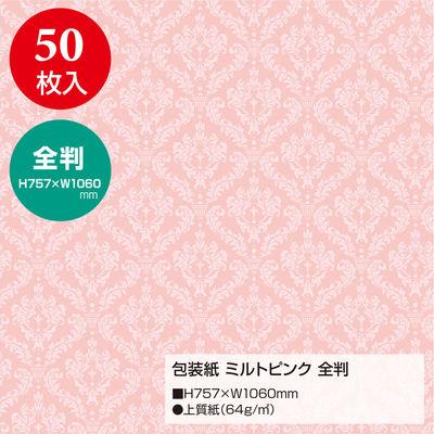 包装紙 ミントピンク 全判 50枚