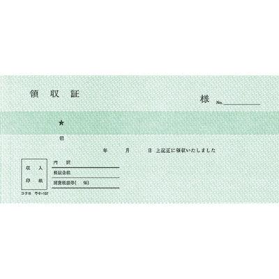 コクヨ BC複写領収証バックカーボン紙幣判ヨコ型ヨコ書50組 ウケ-107N 1袋(10冊入)