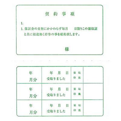 菅公工業 家賃領収証(2年用) 1袋(50冊入)