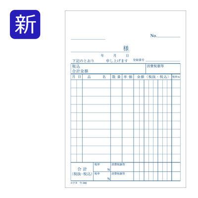 コクヨ NC複写簿ノーカーボン仕切書A6タテ型10行50組 ウ-340N 1袋(10冊入)