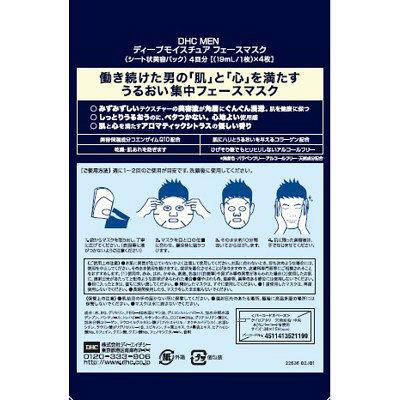 DHCMEN フェースマスク