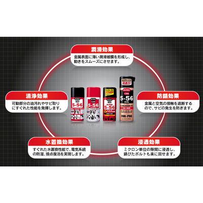 潤滑剤 呉工業 KURE 5-56 320ml 無香性 1本