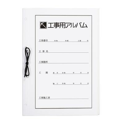 ナカバヤシ 工事用アルバム A4アルバムセット ア-DK-181 1セット