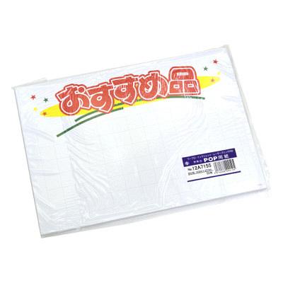 タカ印 POP用紙 B5判 おすすめ品 12A7155 1袋(50枚入×10冊) (取寄品)