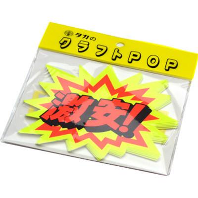 タカ印 クラフトPOP 爆発型 激安! 13-4001 1袋(10枚入×5冊) (取寄品)