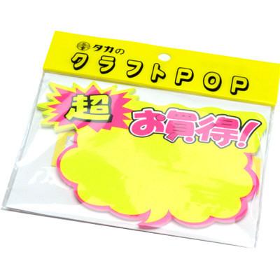 タカ印 クラフトPOP 吹出型 お買得 大 13-4020 1袋(10枚入×5冊) (取寄品)
