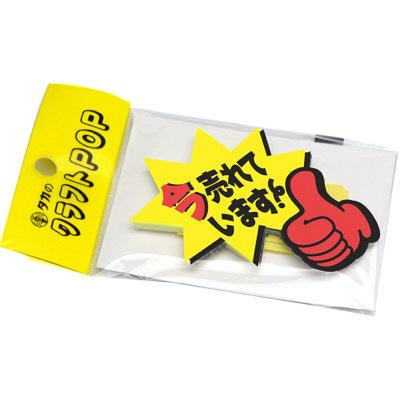 タカ印 クラフトPOP ゆび小 今売れ 13-4037 1袋(10枚入×5冊) (取寄品)