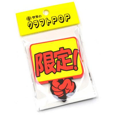タカ印 クラフトPOP 限定! 13-4086 1袋(10枚入×5冊) (取寄品)