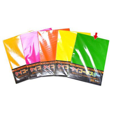 タカ印 ケイコーポスター B5判・緑 薄口 13-5106 1冊(50枚入) (取寄品)