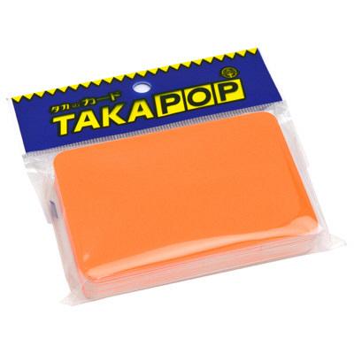 タカ印 ケイコーカード 大 ¥なし 橙 14-3544 1箱(30枚入×5冊) (取寄品)
