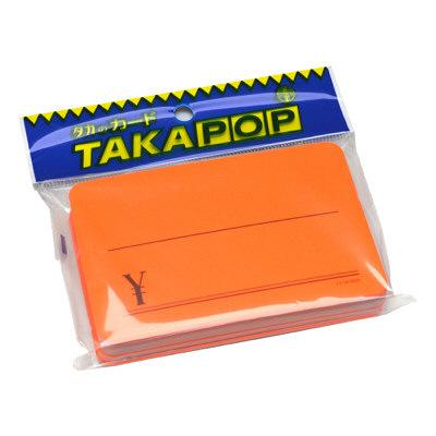 タカ印 ケイコーカード 特大 ¥入り 橙 14-3654 1箱(30枚入×5冊) (取寄品)
