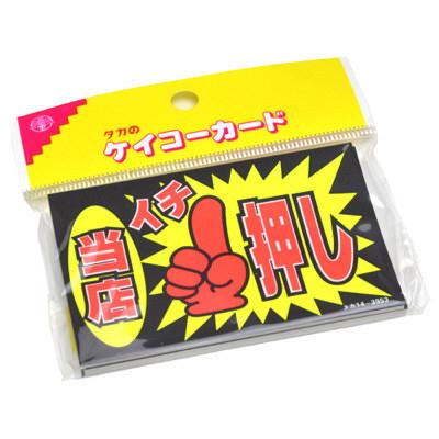 タカ印 ケイコーカード 当店1押し 14-3953 1箱(20枚入×5冊) (取寄品)