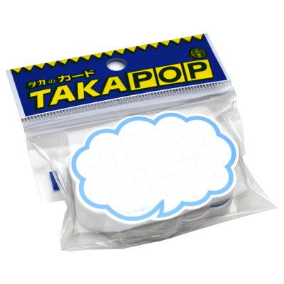 タカ印 抜型カード 吹出し 小 ブルー 16-4071 1箱(50枚入×5冊) (取寄品)