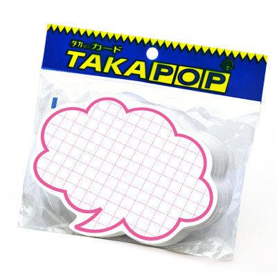 タカ印 抜型カード 吹出し 大 ピンク 16-4186 1箱(50枚入×5冊) (取寄品)