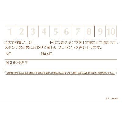 タカ印 メンバーズカード プレゼントベア 16-4901 1箱(50枚入×5冊) (取寄品)
