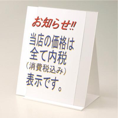 タカ印 Vプレート 32-3100 1箱(1枚袋入×5枚) (取寄品)