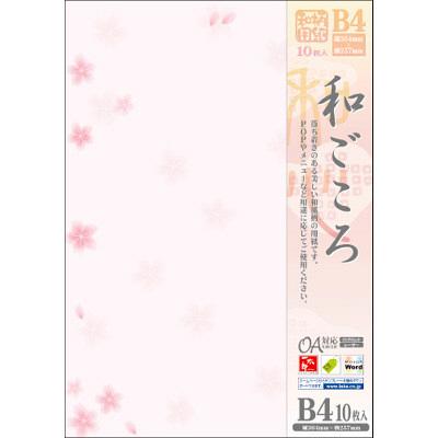 タカ印 和柄OA用紙 和ごころ 桜 B4 4-1705 1袋(10枚袋入×5冊) (取寄品)
