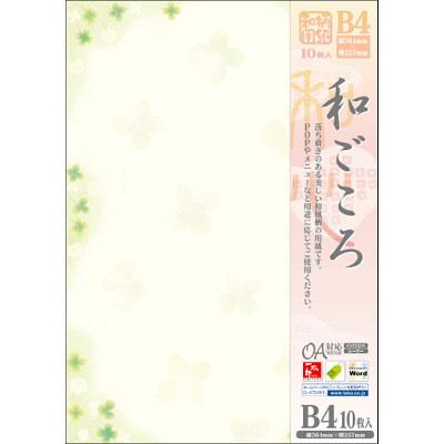 タカ印 和柄OA用紙 和ごころ 白つめ草 B4 4-1716 1袋(10枚袋入×5冊) (取寄品)
