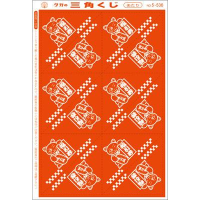 タカ印 三角くじ 機械貼り 福引券 3等 5-533 1袋(24片袋入×10冊) (取寄品)