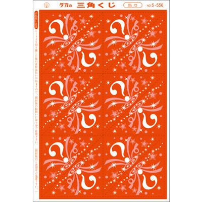 タカ印 三角くじ 機械貼(?)A賞 5-560 1袋(24片袋入×10冊) (取寄品)