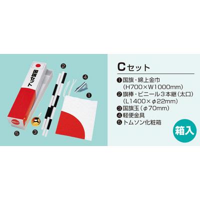 タカ印 国旗セットC 40-3094 1セット箱入 (取寄品)
