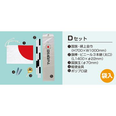 タカ印 国旗セットD 40-3095 1セット袋入 (取寄品)